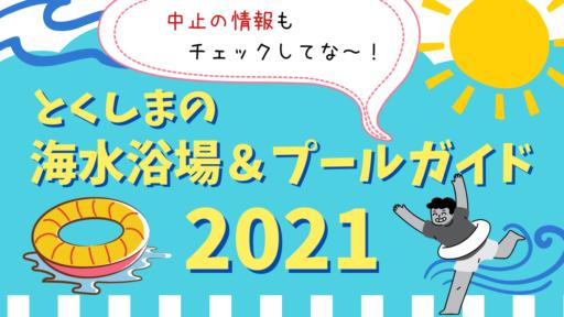 【2021年最新】徳島のプール&海水浴場ガイド※中止情報もチェックしてね!