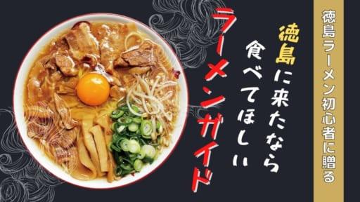 【まとめ】徳島ラーメン初心者に贈る! 徳島に来たなら食べて欲しいラーメンガイド