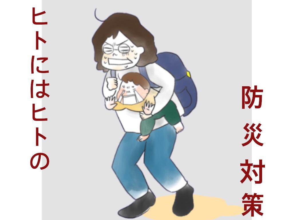 《9月1日は防災の日/南海トラフ巨大地震も必ず起こる!》ワイヤーママLINE@会員アンケート「あなたの家の防災対策」結果を見て、小さな子を持つわたしたちが考えたいこと。