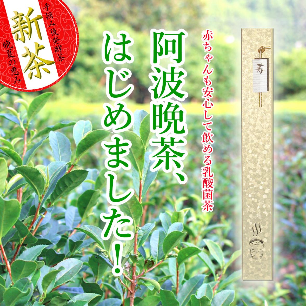 """お乳""""アガリ""""に阿波晩茶 ,,,,,((((*゚▽゚)o旦~~ バンチャデッセー♪"""