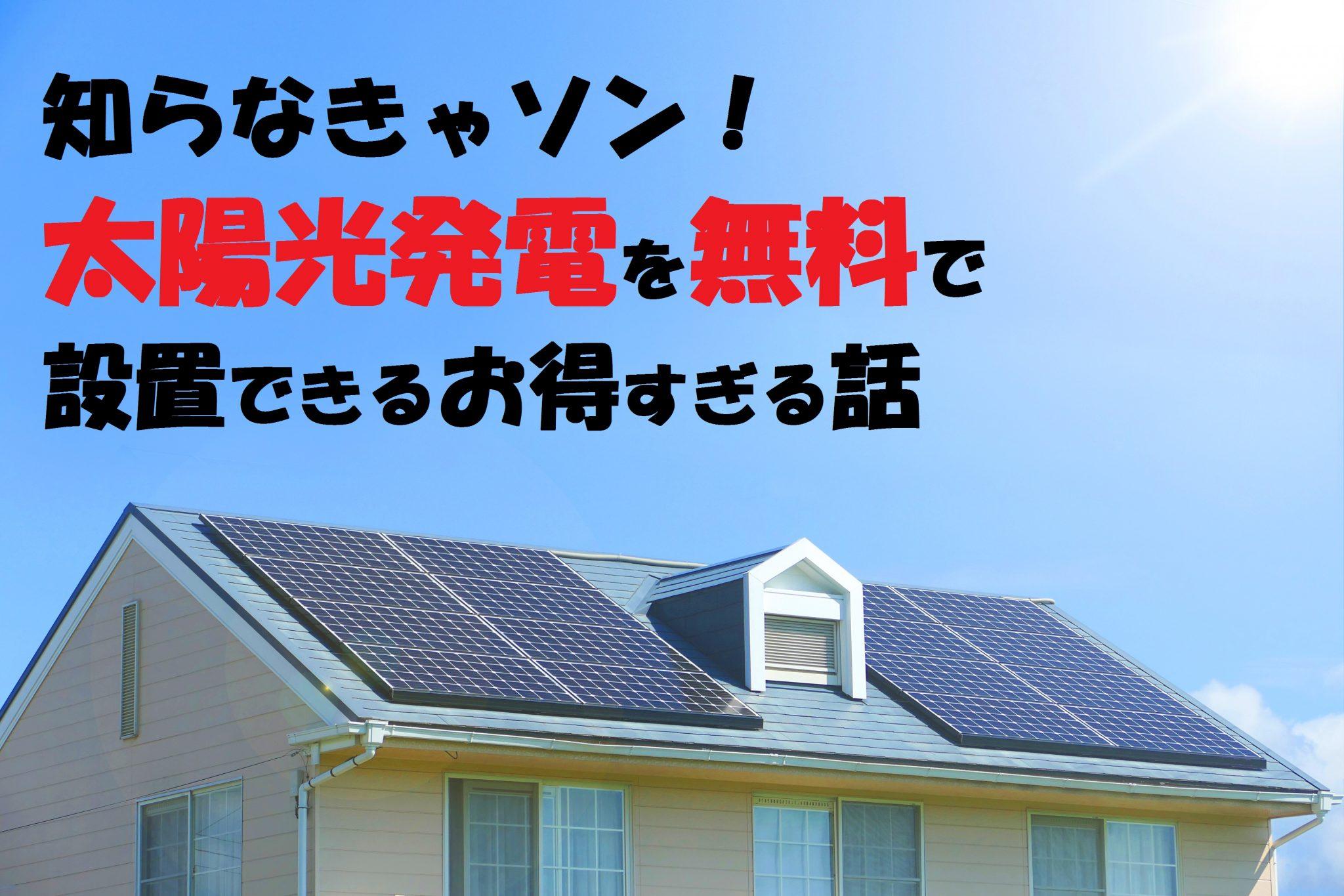 《徳島市/吉本商事》知らなきゃソン! 太陽光発電を無料で設置できるお得すぎる話 フリーソーラープロジェクト