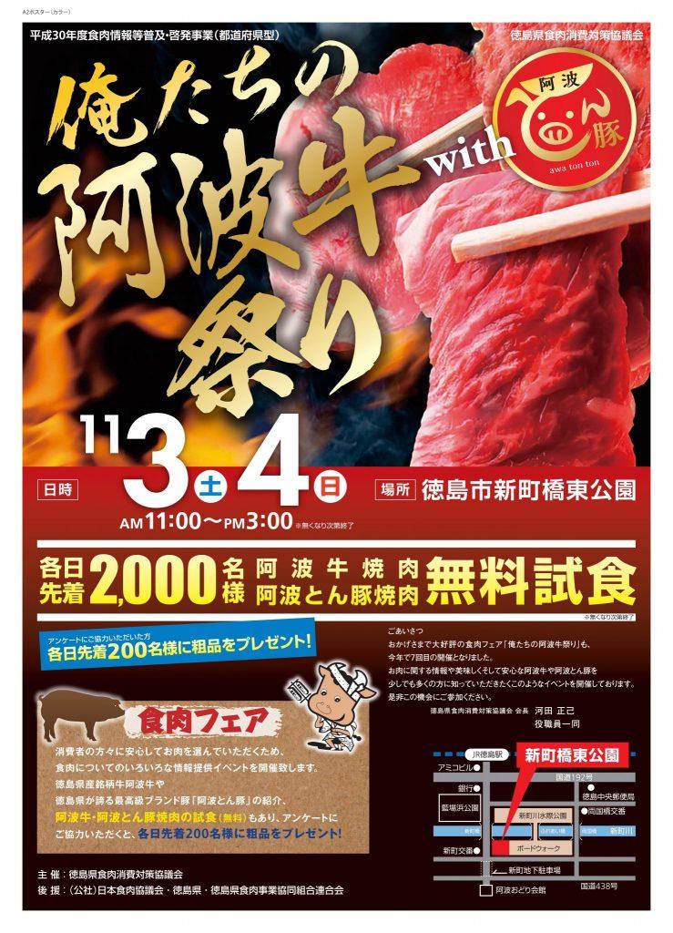 アワログ 徳島イベント情報まとめ 11/3~11/11 明日から来週末にかけて直近のイベント情報をお届け!