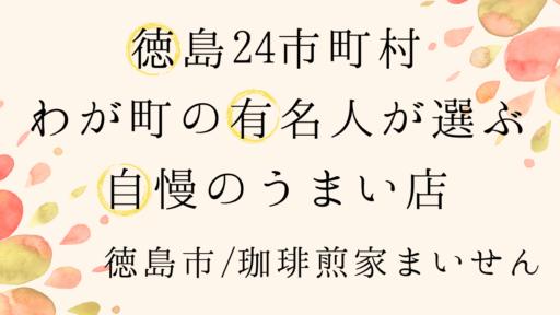 《徳島市/珈琲煎家まいせん》シンガーソングライター・福富弥生さんがモーニングを食べに来る喫茶店 [#徳島24市町村わが町の有名人が選ぶ自慢のうまい店]