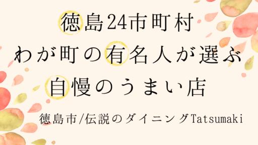 《徳島市/伝説のダイニング TatsuMaki(タツマキ)》ミュージシャン・HighTさんが思う非の打ち所がないダイニング [#徳島24市町村わが町の有名人が選ぶ自慢のうまい店]