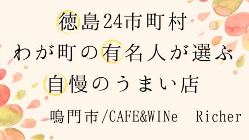 《鳴門市/CAFE&WINE Richer(リシェ)》洋服店オーナー・佐野千津さんが丁寧な料理と接客に和むカフェ [#徳島24市町村わが町の有名人が選ぶ自慢のうまい店]