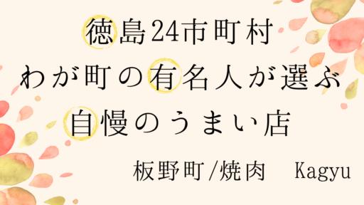 《板野町/焼肉 Kagyu(カギュウ)》藍染職人・田村美奈子さんが牛肉を好きになった焼肉店 [#徳島24市町村わが町の有名人が選ぶ自慢のうまい店]