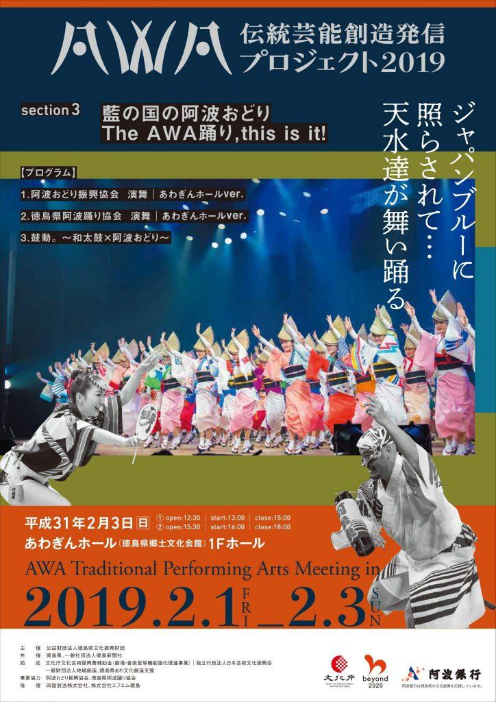 アワログ 徳島イベント情報まとめ 2/2~2/11 明日から来週末にかけて直近のイベント情報をお届け!
