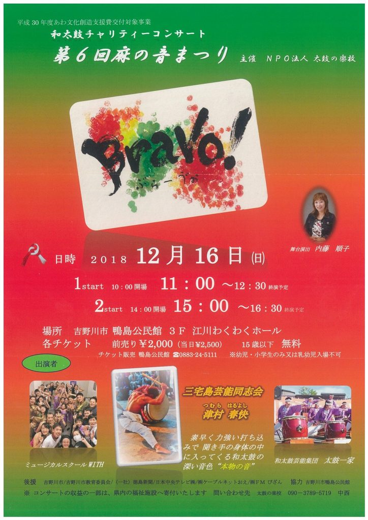 アワログ 徳島イベント情報まとめ 12/15~12/24 明日から来週末にかけて直近のイベント情報をお届け!