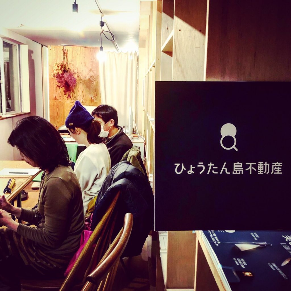 《徳島市/ひょうたん島不動産》不動産屋さんに行く前の不動産研究会「さらば空室! 劇的リノベーション術」