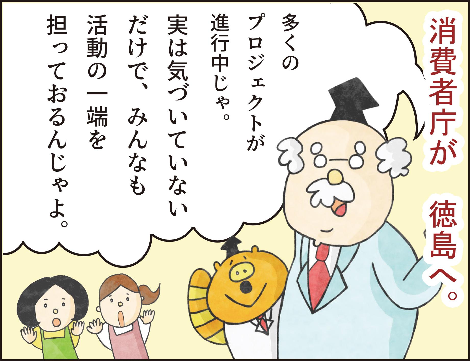 「消費者庁が徳島へ。」とくしまの人、一人ひとりが全国をリードする『モデル』に。…知らないままで、本当にいいの? 消費者行政のプロジェクトはこちらでチェック!!!