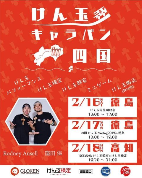 アワログ 徳島イベント情報まとめ 2/16~2/24 明日から来週末にかけて直近のイベント情報をお届け!