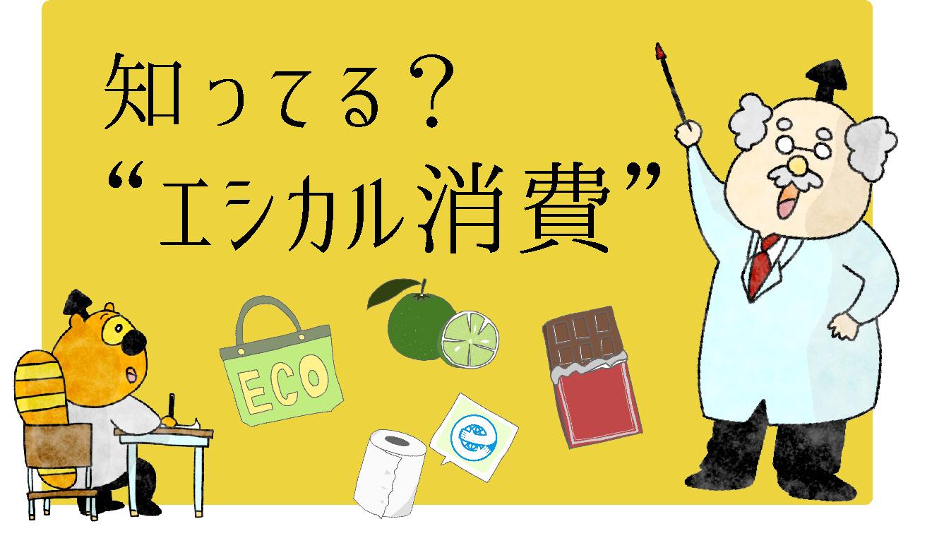 """知ってる?""""エシカル消費""""。「サスティナブルな暮らし」がいまアツい!!!"""