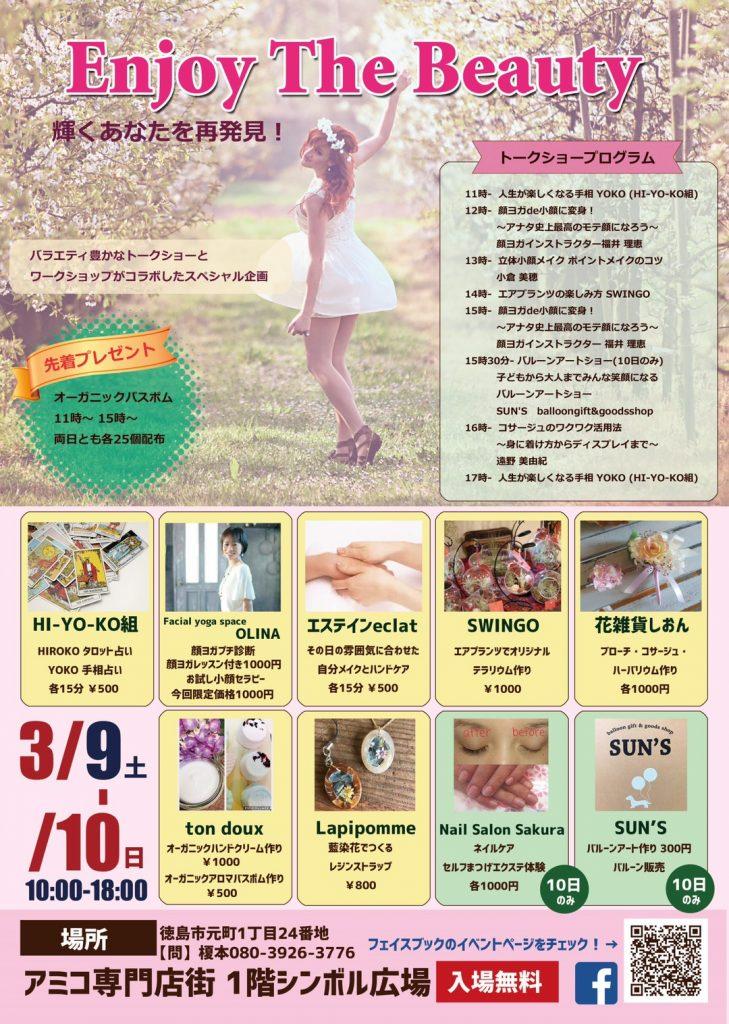 アワログ 徳島イベント情報まとめ 3/9~3/17 明日から来週末にかけて直近のイベント情報をお届け!