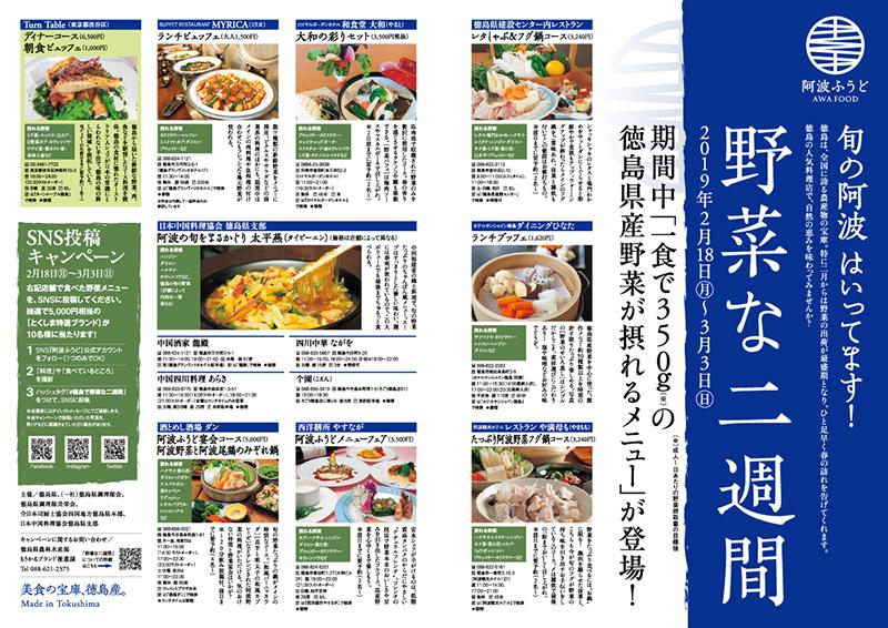 旬の阿波野菜をおいしく食べよう。『野菜な二週間』開催中!