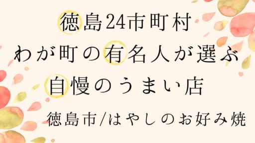 《徳島市/はやしのお好み焼》ロックスター・佐藤タイジさんが徳島で一番好きな店 [#徳島24市町村わが町の有名人が選ぶ自慢のうまい店]