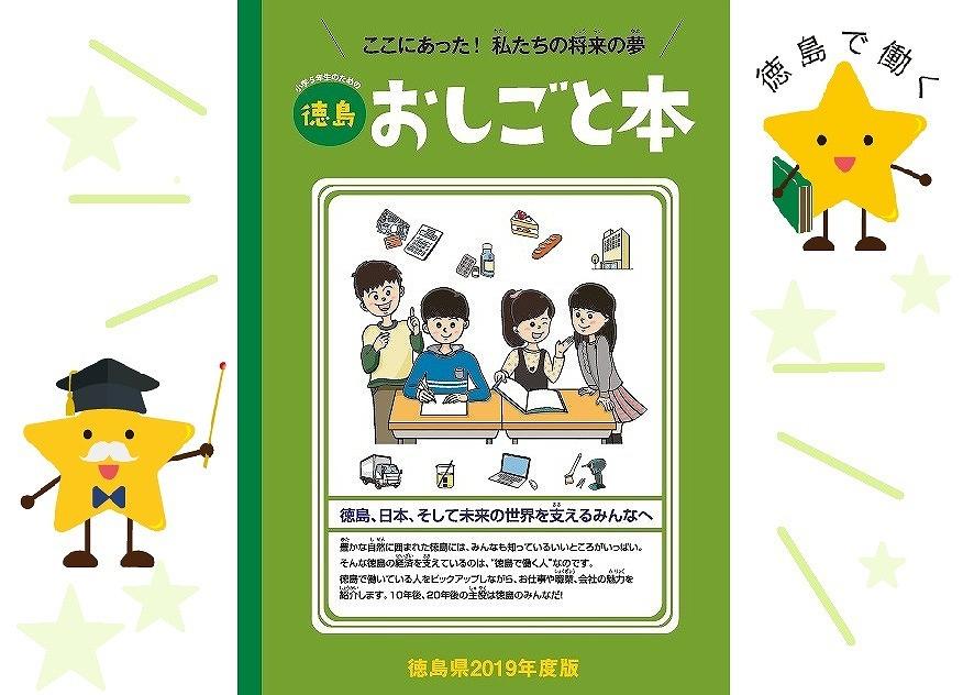 将来の夢はなあに?子どもたちのための「徳島おしごと本」