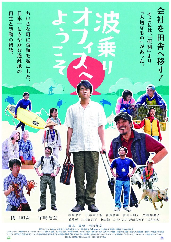 美波町が舞台の映画「波乗りオフィスへようこそ」ついに公開
