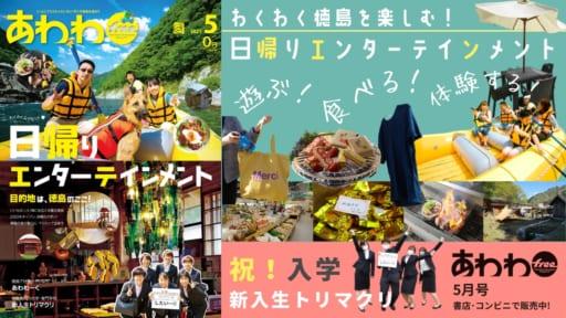 あわわfree最新号・2021年5月号発行中!/「わくわく日帰りエンターテインメント」「新入生トリマクリ」and more!