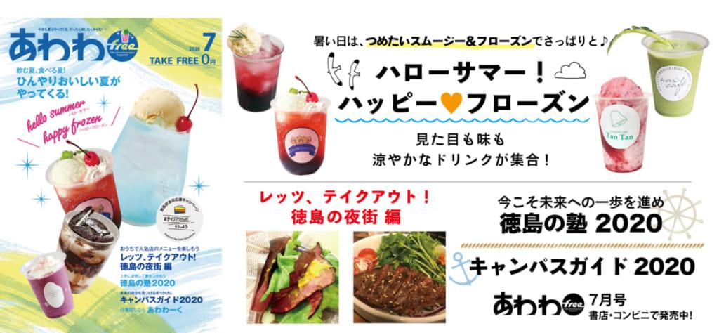 あわわ2020年7月号 6/23無料配布開始!ひんやりおいしい夏がやってくる!『ハローサマー!ハッピースムージー!』『お店の味をおうちで味わおう! レッツテイクアウト』