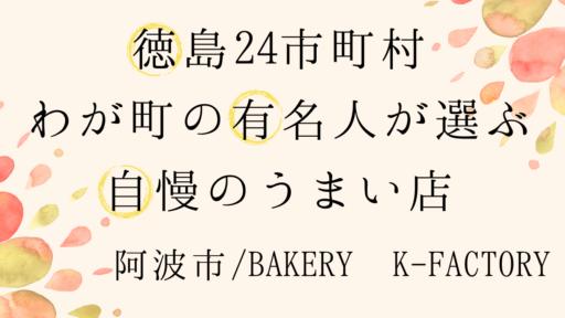 《阿波市/BAKERY K-FACTORY(ベーカリーケーファクトリー)》『つきいちマルシェ』主催者・安田佳子さんが週1で通うパン屋 [#徳島24市町村わが町の有名人が選ぶ自慢のうまい店]