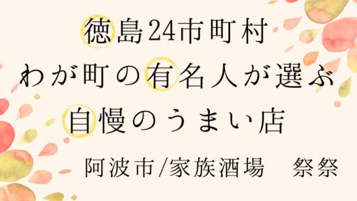 《阿波市/家族酒場 祭々(さいさい)》若手農業者・田中俊光さんが選ぶ野菜の個性を活かす居酒屋 [#徳島24市町村わが町の有名人が選ぶ自慢のうまい店]