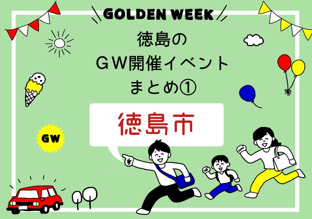 《まとめ》徳島のGWイベント! 10連休はお出かけで遊び尽くそう♪ ①徳島市