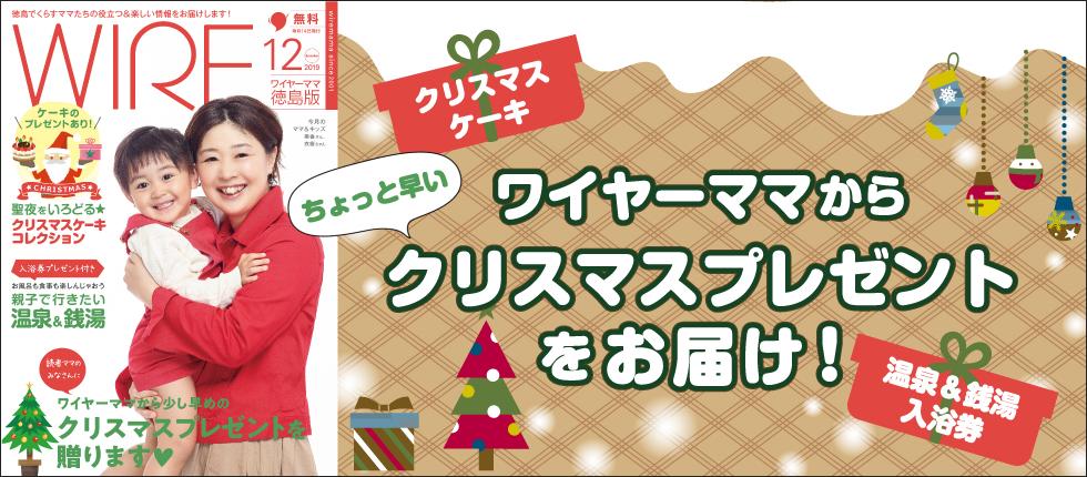 ケーキ&入浴券 [ワイヤーママからちょっと早いクリスマスプレゼント]2019年12月号(応募締切11/30)