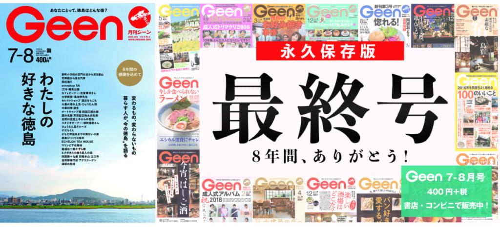 Geen2020年7-8月号 6/24発売!徳島で暮らす約50人に聞きました『わたしの好きな徳島』