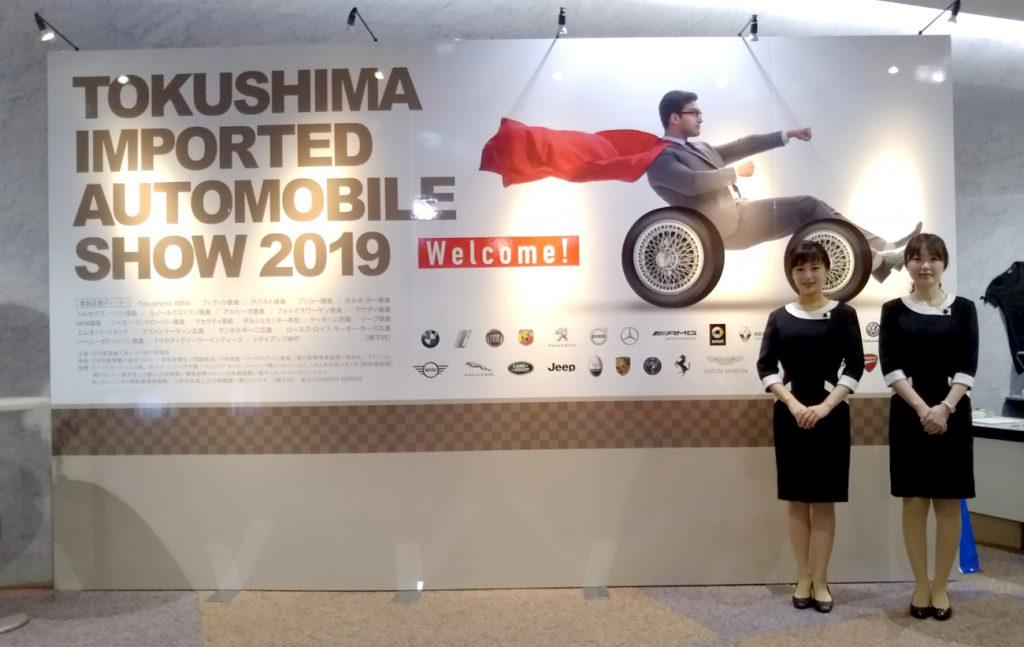 《2019徳島輸入車ショウ》潜入レポ! 車なんてキョーミなしって人も…行って、見て、触って納得! 輸入車の魅力!!