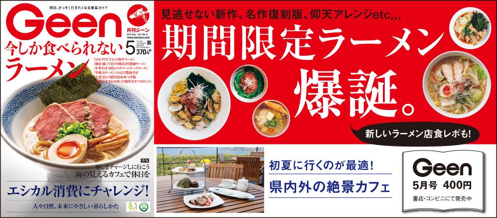 今しか食べられないラーメン 、海の見えるカフェで休日を、エシカル消費にチャレンジ! 明日、さっそく行きたくなる徳島ガイド Geen2019年5月号  4/24発売!