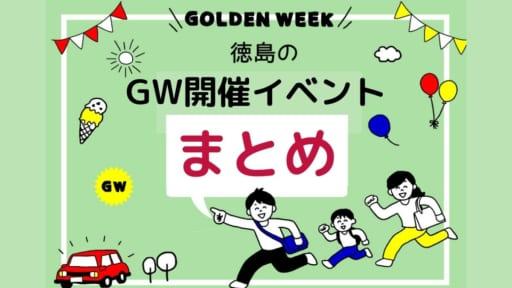 《まとめ》徳島のGWイベント! 10連休はお出かけで遊び尽くそう♪
