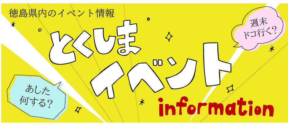 アワログ 徳島イベント情報まとめ 5/25~6/2明日から来週末にかけて直近のイベント情報をお届け!