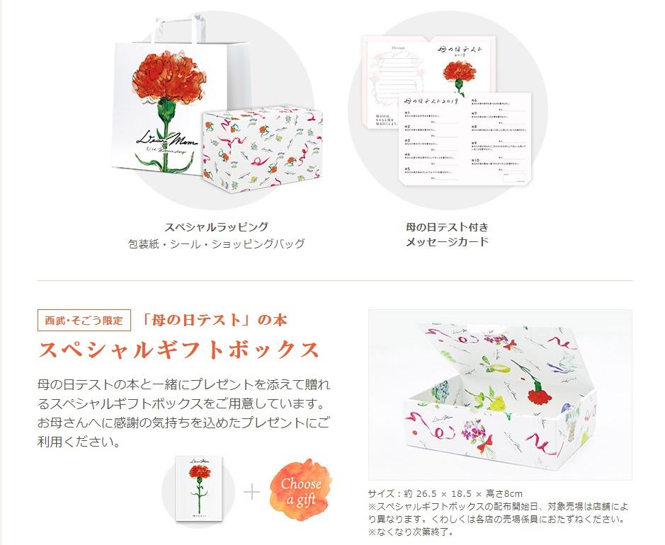 そごう徳島店・母の日ギフト対象売場にて、限定オリジナルデザインのショッピングバッグ、ラッピングバッグ&メッセージカード入りバージョンを販売中!