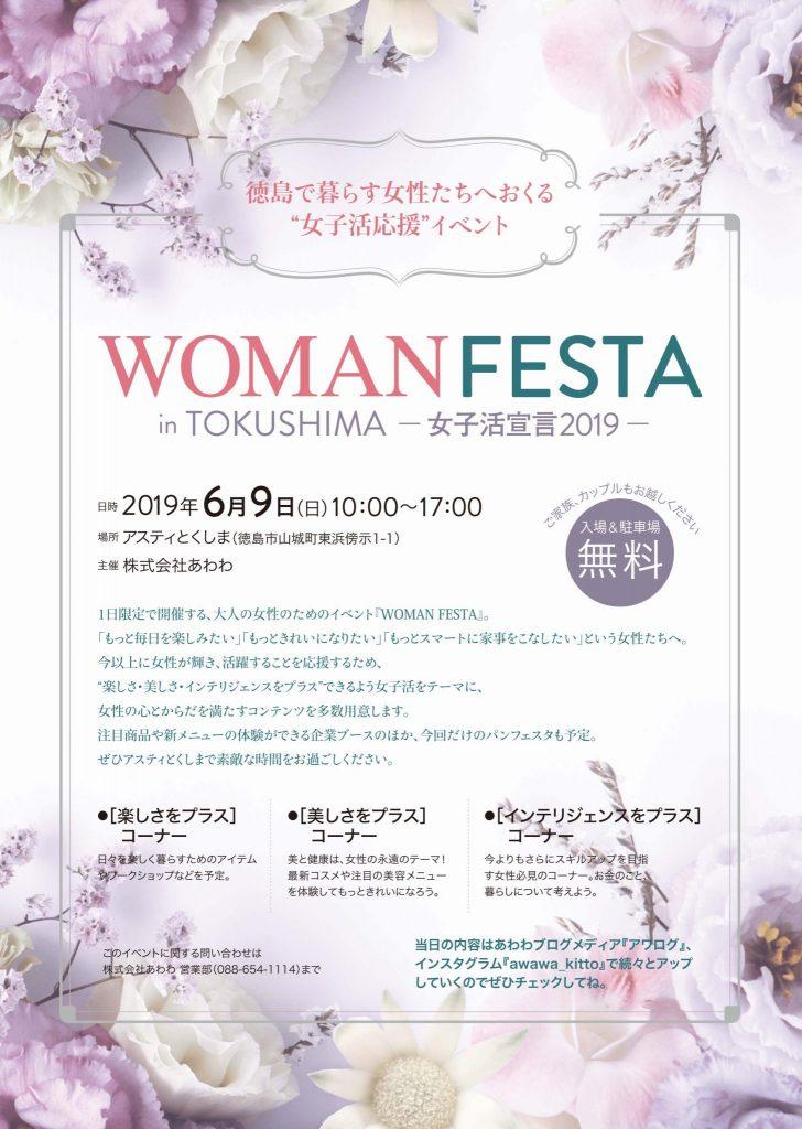 6/9(日)WOMAN FESTA in TOKUSHIMA-女子活宣言2019- 開催します! ~ウーマンフェスタトクシマ2019~ アスティとくしま