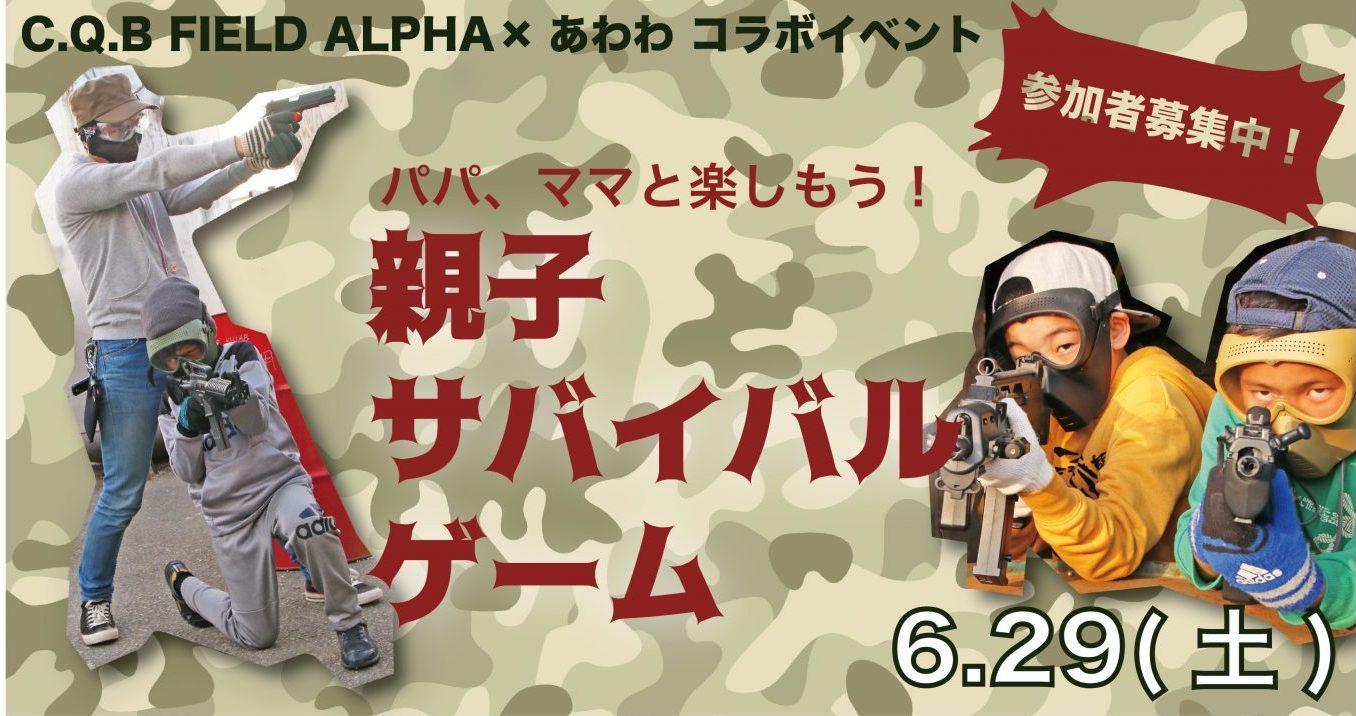 パパ&ママ大注目!!6/29(土)徳島初の親子サバイバルゲーム開催
