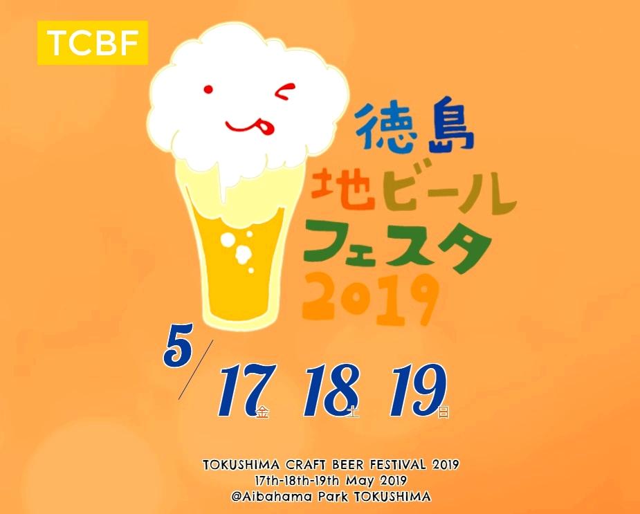 《徳島市/徳島地ビールフェスタ2019》おいしいクラフトビールを飲み比べ! 『徳島地ビール2019』開催中