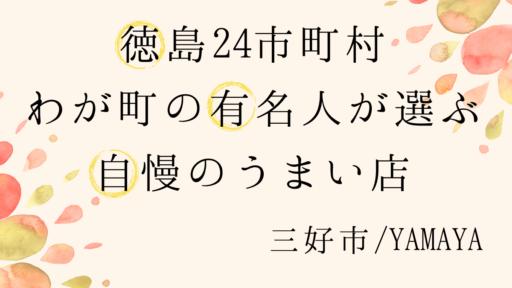 《三好市/YAMAYA(やまや)》茶製造者・曲 大輝さんの地元唯一であり、自慢の酒場 [#徳島24市町村わが町の有名人が選ぶ自慢のうまい店]