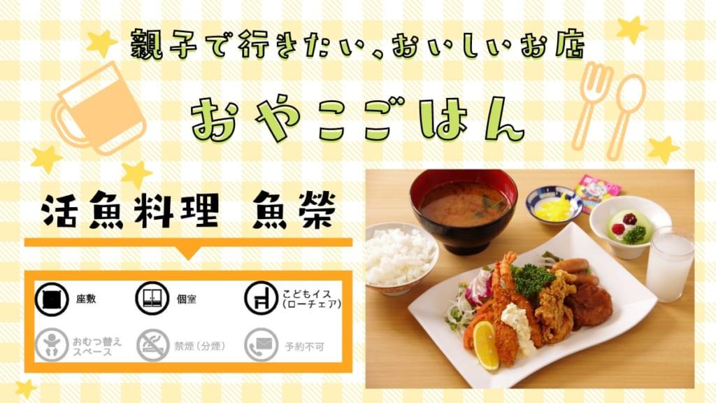 《おやこごはん/徳島市》活魚料理 魚榮(さかえ)