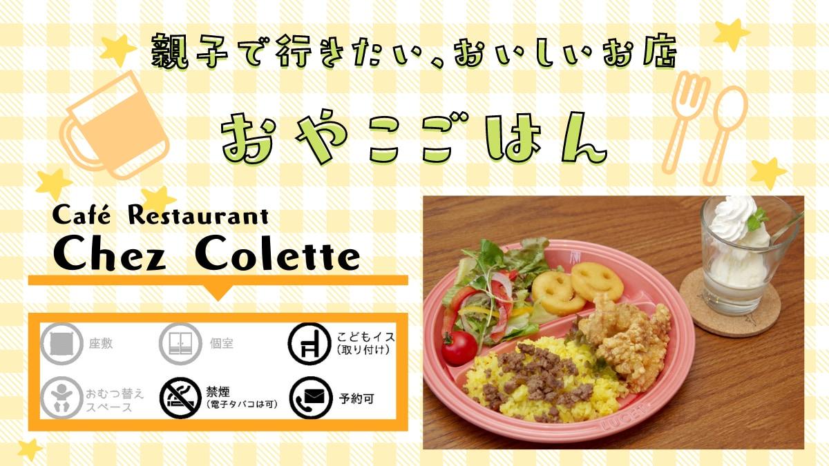 《おやこごはん/石井町》Café Restaurant Chez Colette(シェ コレット)