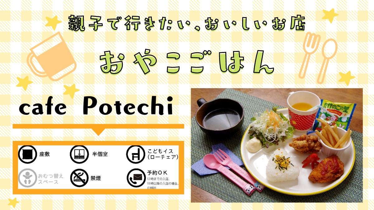 《おやこごはん/徳島市》cafe Potechi(カフェ ポテチ)