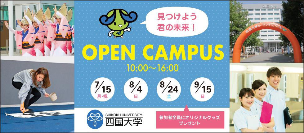 【AD】四国大学様オープンキャンパス情報