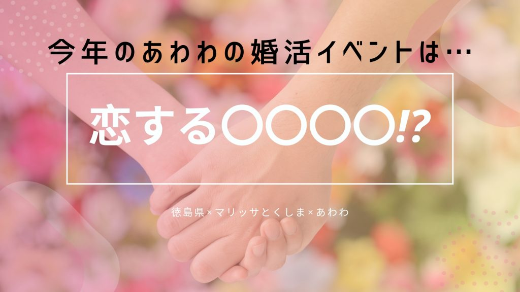 お待たせしました!今年のあわわの婚活イベントは『恋する〇〇〇〇』!?