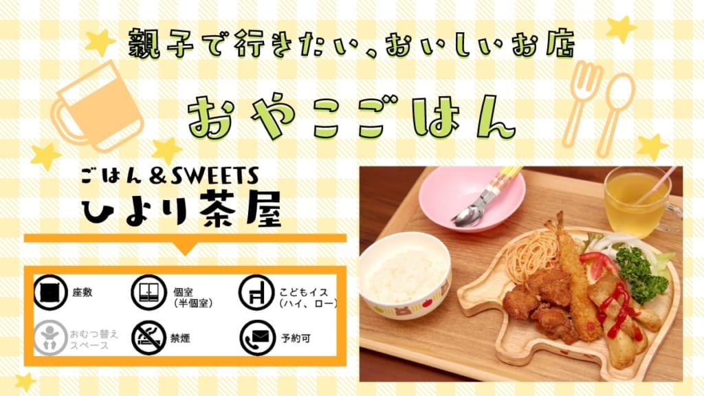《おやこごはん/徳島市》ごはん&SWEETS ひより茶屋