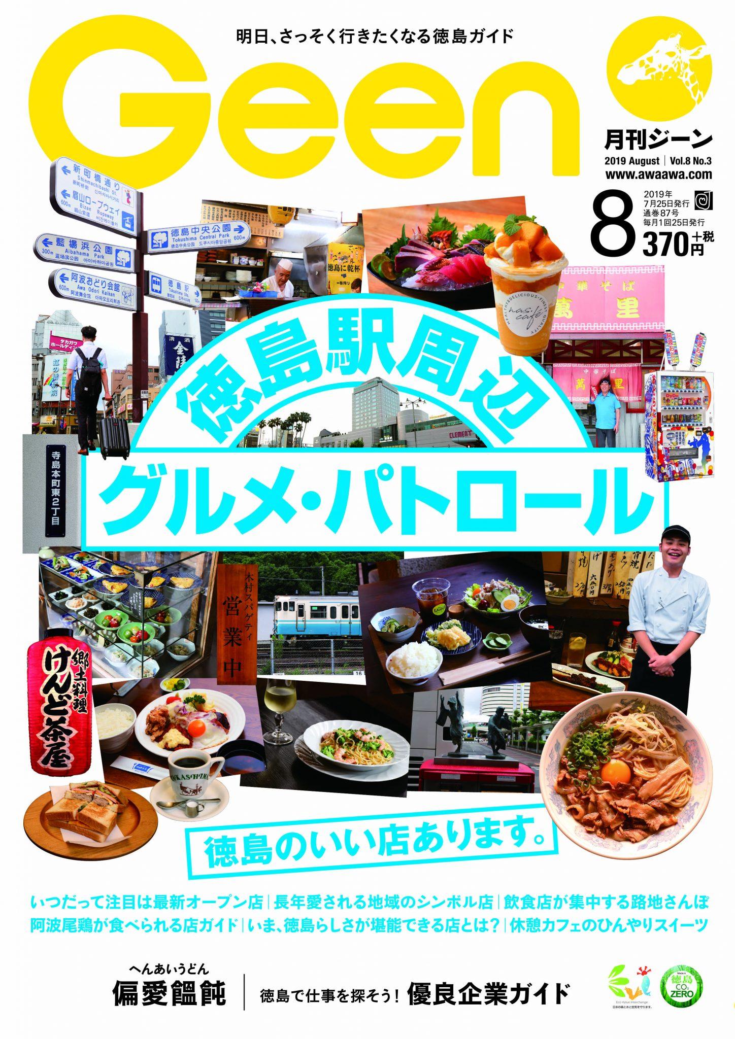 徳島駅周辺グルメ・パトロール。偏愛饂飩。 優良企業ガイド。明日、さっそく行きたくなる徳島ガイド Geen2019年8月号  7/24発売!
