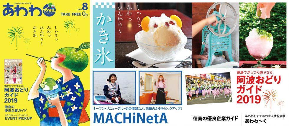 『しゃりっ ふわっ ひんやり~かき氷』『 阿波おどりガイド2019』 あわわ2019年8月号 7/24無料配布開始!
