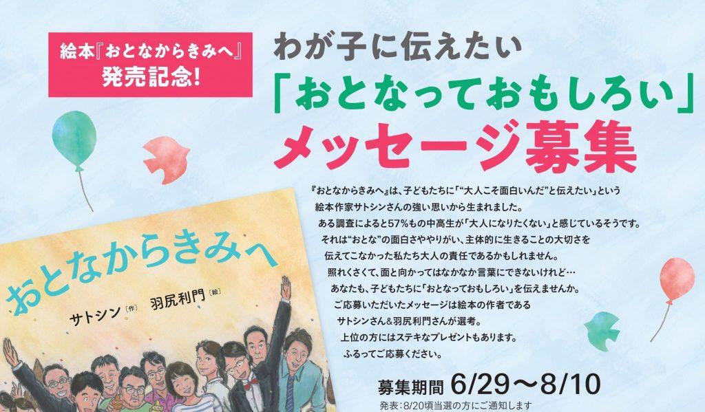 《あわわ絵本/おとなからきみへ》8/10応募締切!「おとなっておもしろいメッセージ」を送ってね!