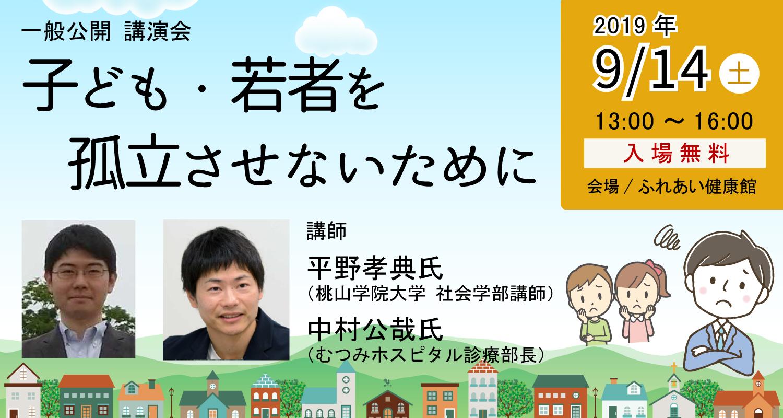 《9/14(土)入場無料/ふれあい健康館》講演会『子ども・若者を孤立させないために』