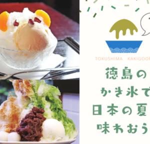 《まとめ》徳島のかき氷で日本の夏を味わおう!~徳島のかき氷まとめ~