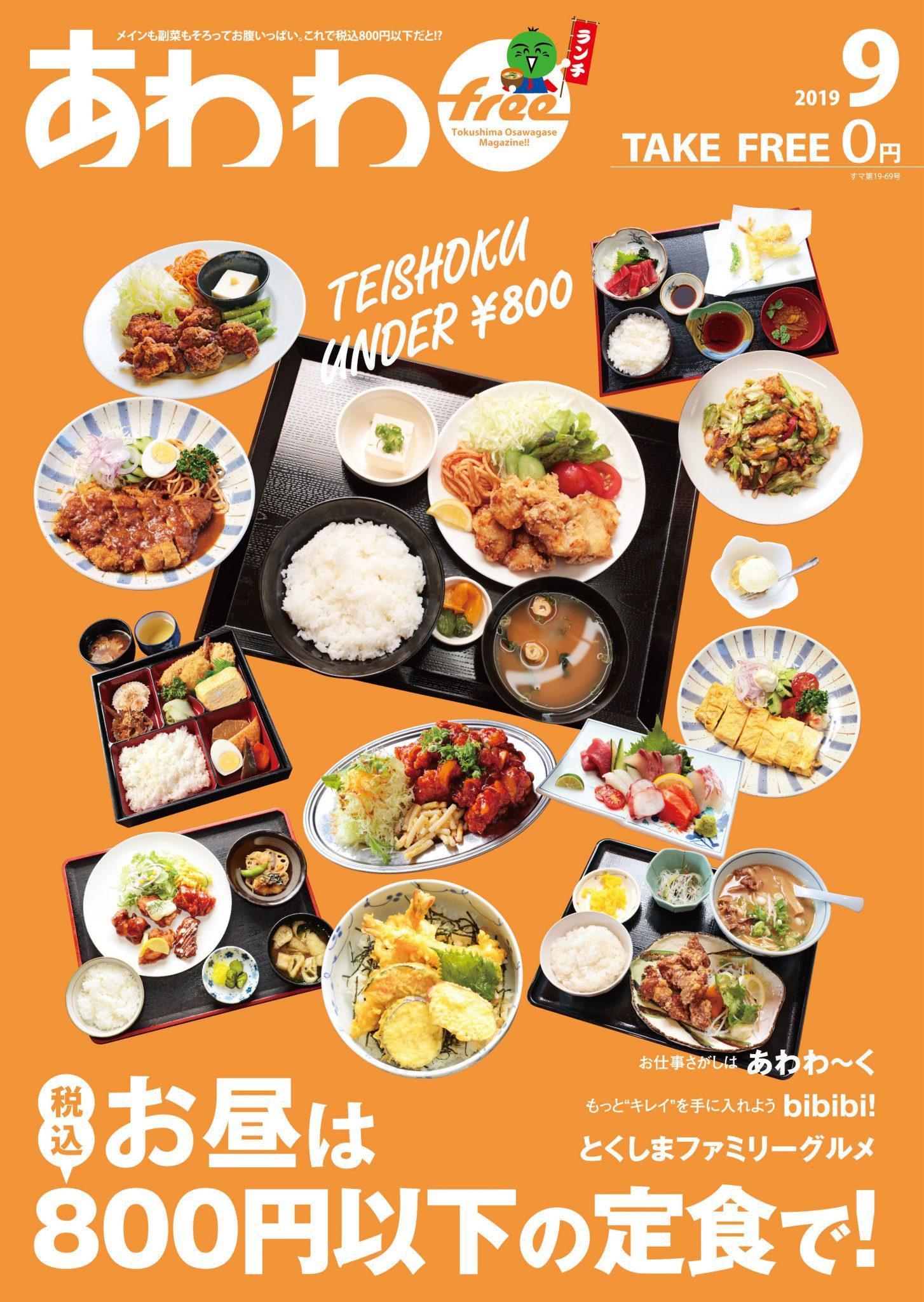 あわわ2019年9月号 8/24無料配布開始!『お昼は税込800円以下の定食で!』