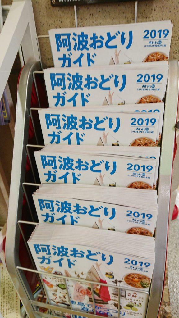 【阿波おどりガイド2019/ガイドブック配布先】阿波おどり・徳島グルメ・徳島観光を200%楽しむ方法を掲載! 8/12は街頭配布もあり